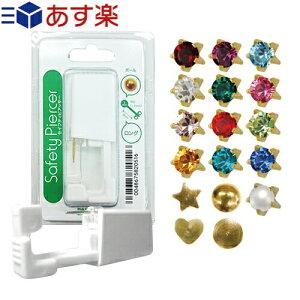 (あす楽対応)(ピアス穴あけ器)JPS セイフティ ピアッサー(Safety Piercer) ゴールドカラー(純金処理した医療用ステンレス) ロングタイプ (片耳用) - 従来よりも長い8mmスタッドを採用。ピアッサー