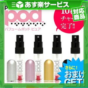 (あす楽対応)(さらに選べるおまけGET)(詰め替え香水スプレー)パフュームポッド ピュア(perfume pod pure) - 道具不要!!香水ボトルからたった10秒で簡単ダイレクトチャージ!