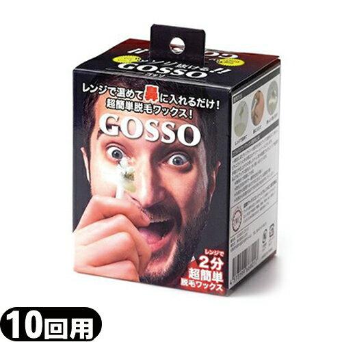 (あす楽対応)(ムダ毛ケア)GOSSO(ゴッソ) ブラジリアンワックス 鼻毛脱毛 10回用 - レンジで温めて鼻に入れて勢いよく抜くだけ