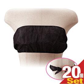 (業務用)(使い捨て)(個包装)ペーパーブラ(paper bra) フリーサイズ×20個セット - エステ、脱毛などの施術時、入院、介護等に便利な使い捨て紙ブラジャー。透けにくい不織布使用。背中のリボンでサイズ調整。