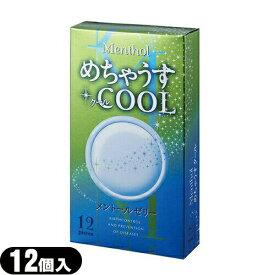 ◆(メール便(日本郵便) ポスト投函 送料無料)(男性向け避妊用コンドーム)不二ラテックス めちゃうすCOOL(12個入り) ※完全包装でお届け致します。【smtb-s】
