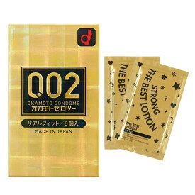 ◆(男性向け避妊用コンドーム)オカモト 002(ゼロツー)リアルフィット(6個入り) + 不二ラテックス ザ・ベストローション ストロング7ml×2包セット - 薄さを操る!0.02ミリのリアルフィット登場 ※完全包装でお届け致します。