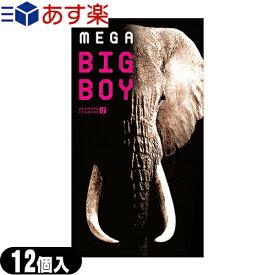 ◆(あす楽発送 ポスト投函!)(送料無料)(男性向け避妊用コンドーム)オカモト メガビッグボーイ(MEGA BIG BOY)12個入り - 大きい人にも、そうでない人にも、サイズ充実 ※完全包装でお届け致します。(ネコポス)【smtb-s】