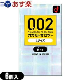 ◆(あす楽発送 ポスト投函!)(送料無料)(男性向け避妊用コンドーム)オカモト うすさ均一0.02EX Lサイズ(6個入り)(OKAMOTO-009) - 0.02mmの均一な薄さを実現したコンドームです。 ※完全包装でお届け致します。(ネコポス) 【smtb-s】