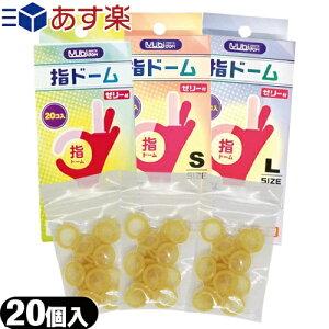 ◆(あす楽対応)(潤滑剤付指サック)(潤滑剤付指サック)指ドーム(ユビドーム) 20個入り x1箱 (S・M・Lから選択) - 薄くて丈夫でやわらかい指サック。ゼリー付き。オカモト製コンドームと同じ潤