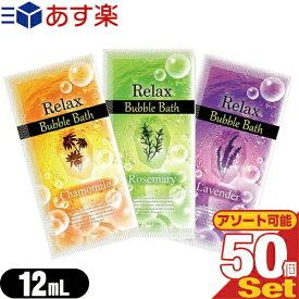 (あす楽対応)(ホテルアメニティ)(入浴剤)(パウチ)業務用 リラックス バブルバス (Relax Bubble Bath) 12mL ×50個(カモミール・ラベンダー・ローズマリーから選択) - 潤い成分ヒアルロン酸とトレハロースを配合した泡風呂タイプの入浴剤