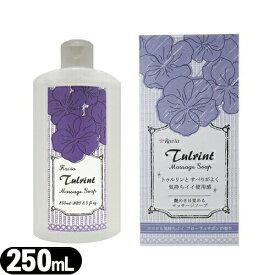 ◆(マッサージソープ)ラヴィア(Ravia) トゥルリント マッサージソープ(Tulrint Massage soap) 250ml フローラルサボンの香り - 保湿美容成分配合でデリケートゾーンも優しく洗い上げます。※完全包装でお届け致します。【smtb-s】