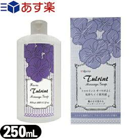 ◆(あす楽対応)(マッサージソープ)ラヴィア(Ravia) トゥルリント マッサージソープ(Tulrint Massage soap) 250ml フローラルサボンの香り - デリケートゾーンも優しく洗い上げます。※完全包装でお届け致します。【smtb-s】