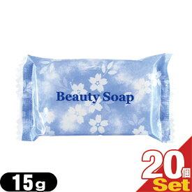 (あす楽発送 ポスト投函!)(送料無料)(ホテルアメニティ)(個包装)業務用 クロバーコーポレーション ビューティーソープ(Beauty Soap) 15g×20個セット - 昔ながらの石けんを愛用される方へ。 (ネコポス)【smtb-s】