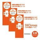 (あす楽対応)(さらに選べるおまけGET)デオクロス ワキ専用シート(DEO cross) ワイドタイプ (50枚入り)x3個セット! - …