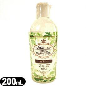(正規代理店)(マッサージオイル)(ユタカ) Sae〜さえ〜 ホホバマッサージオイル(JOJOBA MASSAGE OIL) 200ml 無香料 - サラっとした使い心地で内側から潤い、乾燥肌もしっとり。