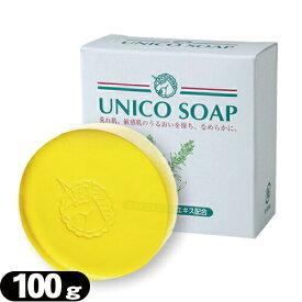 (ネコポス全国送料無料)ユニコ ソープ(UNICO soap) 100g - ヨモギエキス・シソエキス配合石鹸。【smtb-s】