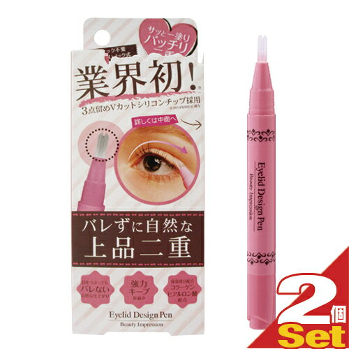 (あす楽発送 ポスト投函!)(送料無料)(さらに選べるおまけGET)(二重まぶた形成化粧品)Beauty Impression アイリッドデザインペン 2ml (Eyelid Design Pen) x2個セット - スティック不要 使いやすいノック式(ネコポス)【smtb-s】