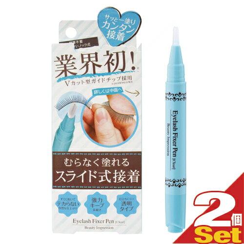 (あす楽発送 ポスト投函!)(送料無料)(さらに選べるおまけGET)(つけまつげ用接着剤)Beauty Impression アイラッシュフィクサーペン 2ml (Eyelash Fixer Pen) x2個セット - むらなく塗れるスライド式接着(ネコポス)【smtb-s】