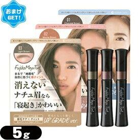 (あす楽発送 ポスト投函!)(送料無料)(さらに選べるおまけGET)(消えない眉毛)フジコ マユ ティントSV(Fujiko MayuTint SV)5g 全3色 - 眉毛をケアしながら自然に色づくアップグレードバージョンが登場。塗ってはがすだけでふんわりナチュラル眉完成(ネコポス)【smtb-s】