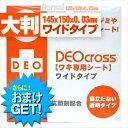 (さらに選べるおまけGET)(DEO cross)デオクロス ワキ専用シート (大判タイプ)50枚入り - ノーマルタイプの1.2倍の大きさ