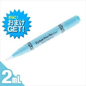 (さらに選べるおまけGET)(つけまつげ用接着剤)Beauty Impression アイラッシュフィクサーペン 2ml (Eyelash Fixer Pen) - むらなく塗れるスライド式接着