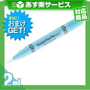 (あす楽対応)(さらに選べるおまけGET)(つけまつげ用接着剤)Beauty Impression アイラッシュフィクサーペン 2ml (Eyelash Fixer Pen) - むらなく塗れるスライド式接着