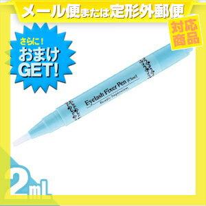 (あす楽発送 ポスト投函!)(送料無料)(さらに選べるおまけGET)(つけまつげ用接着剤)Beauty Impression アイラッシュフィクサーペン 2ml (Eyelash Fixer Pen) - むらなく塗れるスライド式接着(ネコポス)【smtb-s】