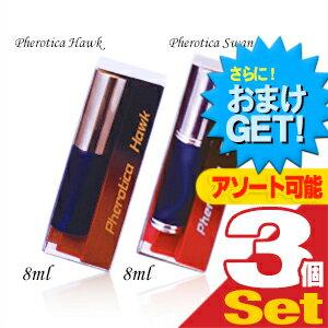 (さらに選べるおまけGET)(無香フェロモン香水)フェロチカ(Pherotica) 8mL x3個 (フェロチカホーク/フェロチカスワン アソート選択可能) ※完全包装でお届け致します。【smtb-s】