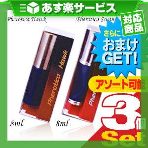 (あす楽対応)(さらに選べるおまけGET)(無香フェロモン香水)フェロチカ(Pherotica) 8mL x3個 (フェロチカホーク/フェロチカスワン アソート選択可能) ※完全包装でお届け致します。【smtb-s】