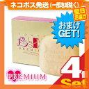 ◆(ネコポス全国送料無料)(さらに選べるおまけGET)(女の子のための石鹸)東京ラブソープ プレミアム(100g) x4個 - 従来…