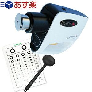(あす楽対応)(視力回復超音波治療器)ドクターハーツ(Dr.HEARTZ) 視力表付き + 遮眼子(しゃがんし)セット - アイパワー(eyepower)に周波数加工(ハーツ加工)をプラスしました。 - アイパワーが視力の