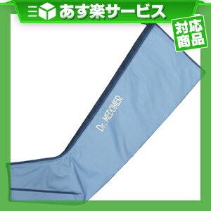 (あす楽対応)(消耗品・パーツ)(ドクターメドマー オプション)脚用カフ 片脚 B-6000(B-50A) - DM-5000EX/DM-6000共通フットブーツ【smtb-s】