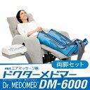 (家庭用エアマッサージ器)(代金引換手数料無料)ドクターメドマー(Dr.MEDOMER) DM-6000 両脚セット - DM-5000EXが更に進化! エアマ...