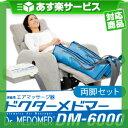(あす楽対応)(代金引換手数料無料)(家庭用エアマッサージ器)ドクターメドマー(Dr.MEDOMER) DM-6000 両脚セット - エアマッサージで健康な身...