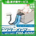 (あす楽対応)(代金引換手数料無料)(家庭用エアマッサージ器)ドクターメドマー(Dr.MEDOMER) DM-6000 ショートブーツセット - エアマッサージ...