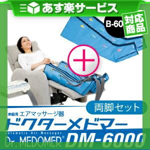 (あす楽対応)(家庭用エアマッサージ器)ドクターメドマー(Dr.MEDOMER) DM-6000 両脚セットx脚用ブーツ(B-6000) 2個 - エアマッサージで健康な身体づくり。お好みで選べる4種類のマッサージモード。【smtb-s】