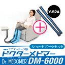 (家庭用エアマッサージ器)ドクターメドマー(Dr.MEDOMER) DM-6000 ショートブーツセットxショートブーツ用Lサイズベルト(Y-52A) 2個 -...