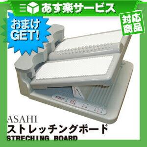 (あす楽対応)アサヒ(正規代理店) ストレッチングボード+さらに選べるおまけGET セット - 「ストレッチ体操」イラストマニュアル付いてます!!