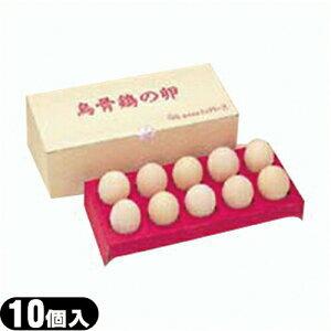 (正規代理店)美味!烏骨鶏の卵 10個入り(有精卵)(化粧箱入り) ※代引きはご利用できません。【smtb-s】