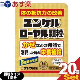 (あす楽対応)(指定医薬部外品)sato ユンケルローヤル顆粒 1包(1回分)x20個セット(計20回分) - 顆粒状なのでお口の中でサッと溶けます。