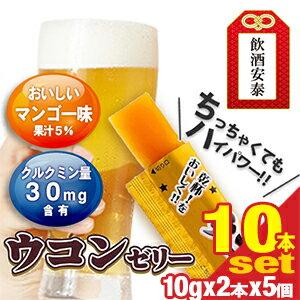 (10本入り)天洋社薬品 ウコンゼリー (10g×2本入×5) - 1本あたりクルクミン30mg配合!携帯できるスティックタイプ。飲み会の前後に!マンゴー味ぷるぷるゼリー