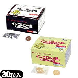 (あす楽対応)(送料無料)インコロのど飴(INCORO DROPS) 30粒入×1個(2種類から選択) - ノンシュガー。ハーブの香りで清涼感のある味とお子様にもおすすめ、フルーツ味の2種類【smtb-s】