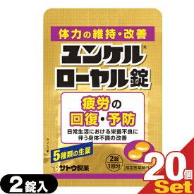 (あす楽対応)(指定医薬部外品)sato ユンケルローヤル錠 2錠入×20袋(計40錠)セット - 5種類の生薬+4種類のビタミン。