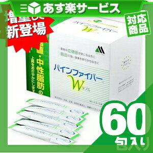(あす楽対応)(さらに選べるおまけ付)(消費者庁許可・特定保健用食品)松谷化学工業 パインファイバーW(ダブル) 6gx10包x6袋(60包) - 難消化性デキストリン! 食後の血糖値・中性脂肪の上昇をおだやかに