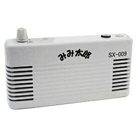 (充電式集音器)置型タイプ みみ太郎 (充電式) SX-009 - 人間の耳と同じ働きをする人工耳介を装備。ご自宅や施設内など、主に「置いて使う」場合に最適な製品です。【smtb-s】
