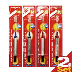 (メール便(日本郵便) ポスト投函 送料無料)半導体内蔵ソーラー歯ブラシ ソラデー3(Soladey-3)本体×2本セット(組み合わせ自由) - 4色から選択。水でブラッシングするだけでツルツルの歯が長持ち