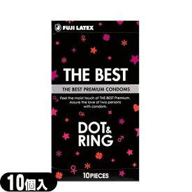 ◆(あす楽発送 ポスト投函!)(送料無料)(男性向け避妊用コンドーム)不二ラテックス ザ・ベスト コンドーム ブラック ドット&リング (THE BEST CONDOM BLACK DOT&RING) 10個入り ※完全包装でお届け致します。(ネコポス)【smtb-s】