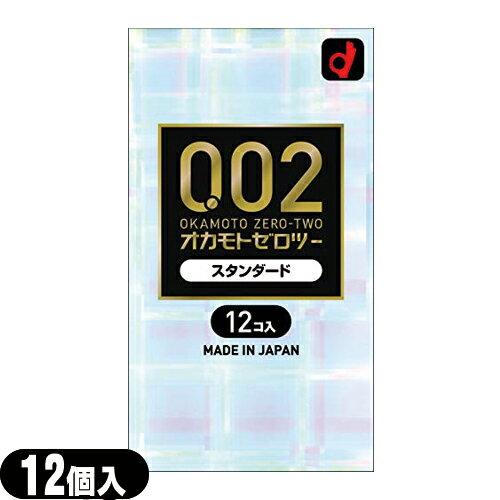 ◆(あす楽発送 ポスト投函!)(送料無料)(さらに選べるおまけGET)(男性向け避妊用コンドーム)オカモト うすさ均一0.02EX(12個入り)(OKAMOTO-008) - 0.02mmの均一な薄さを実現したコンドームです。 ※完全包装でお届け致します。(ネコポス) 【smtb-s】