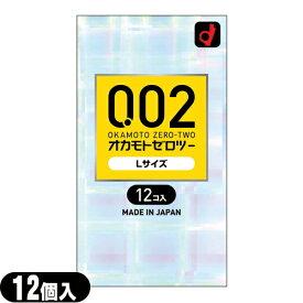◆(あす楽対応)(男性向け避妊用コンドーム)オカモト うすさ均一0.02EX Lサイズ 12個入り - 0.02mmの均一な薄さを実現したコンドームです。 ※完全包装でお届け致します。
