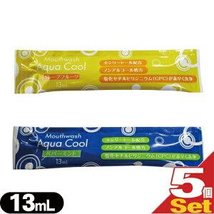 (ホテルアメニティ)(携帯用マウスウォッシュ)(個包装)(キシリトール配合)業務用 使い捨て マウスウォッシュ アクアクール(Aqua Cool)洗口液 13ml × 5個セット - ペパーミント・グレープフルーツ