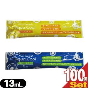 (ホテルアメニティ)(携帯用マウスウォッシュ)(個包装)(キシリトール配合)業務用 使い捨て マウスウォッシュ アクアクール(Aqua Cool)洗口液 13ml × 100個セット - ペパーミント・グレープフルーツ