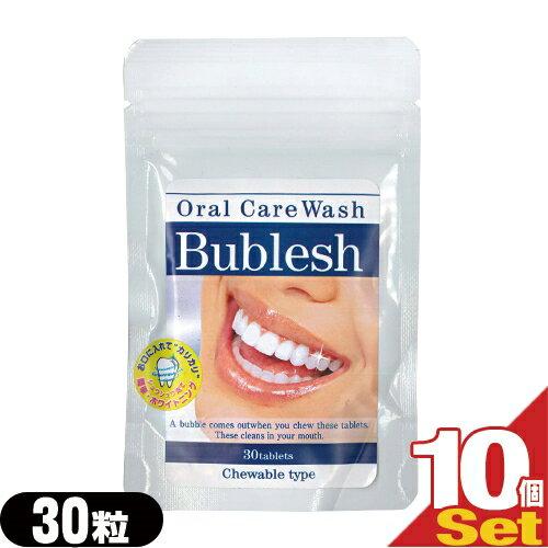 (あす楽対応)(炭酸タブレット歯磨き)オーラルケアウォッシュ バブレッシュ (Oral Care Wash Bublesh) 30粒 × 10個セット - 噛むだけ簡単。口内をすっきりさわやか息リフレッシュ