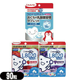 (オーラルケア用品)(学校歯科保健用品推薦)ジェクス(JEX) チュチュベビー(chuchubaby) おくちの乳酸菌タブレット L8020乳酸菌 90粒(ヨーグルト・いちご・ぶとう) - キシリトール使用、砂糖不使用。奥歯が生えてきた1歳半頃から食べられるタブレットタイプ。