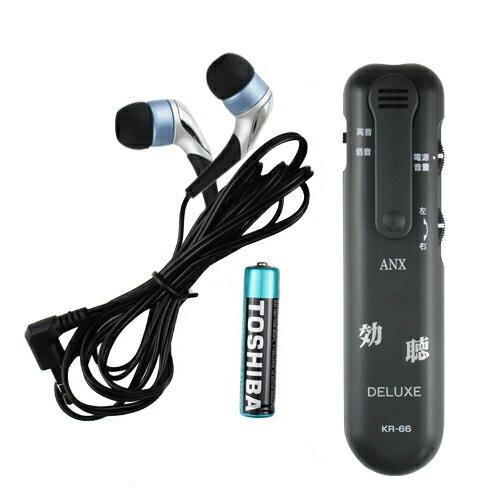 (あす楽発送 ポスト投函!)(送料無料)(超高感度集音器)効聴DELUXE (こうちょうデラックス) KR-66 + 単4乾電池さらに1個(計2個)セット - 大きくはっきり聞こえる!電池式超高感度集音器。効聴KR-77がよりクリアな音質にグレードアップ!(ネコポス)【smtb-s】